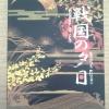 Sengoku no yuuhi /Hayashi Kisara *หนังสือใหม่ไม่มีซีล