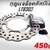 Alarm disc lock (ตัวล็อคดิสเบรคกันขโมย) รุ่นใหม่ LT8303 (สีเงิน)