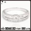 แหวนเพชร CZ รหัส MR461RD size 58