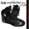 รองเท้าขี่มอไซค์ Arcx #สีดำ