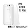 case OPPO N1 mini ใสปิ๋ง