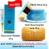 (จัดชุด โปรคุ้มคนเดียว) C-Belle mask 20g , Day cream SPF50PA++, Gold Cleansing Bar ขนาดใหญ่