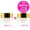 Promotion Set คู่ Baschi Skin Clarifying Night 3g.