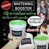 Lab-Y Whitening Boosterแลปวาย ครีมสาหร่ายปรับสภาพผิวขาว สูตรเข้มข้น พร้อมของแถม