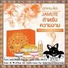 Jamute' : จามูเต้ ครีมเซ็ตหน้าใส สกัดจากพืชจามู ตอบโจทย์ทุกปัญหาผิวหน้า ต้นตำหรับความงามของสตรีแห่งราชอาณาจักรประเทศอินโดนิเซีย