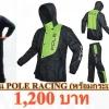 ชุดกันฝน POLE RACING (พร้อมกระเป๋าเก็บ) #สีดำเขียว/สีดำแดง