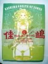 Kashima Art Works: Delta of Venus