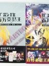 (*แพ็คชุด) Kaku-San-Sei Million Arthur Art Book