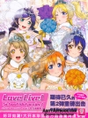 Love Live! School Idol Festival Official Illustration Book2