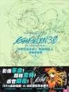 Groundworks of Evangelion: 3.0 You Can (Not) Redo Vol. 1 Art Book