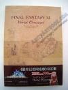 Final Fantasy XI World Concept Game Art Book
