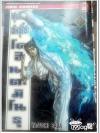 [เล่ม 38] คุณชายพันธุ์โชะ โคฮินาตะ มิโนรุ / YASUSHI BABA