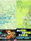 (แพ็กเซ็ต)Groundworks of Evangelion: 3.0 You Can (Not) Redo Vol. 1+2