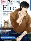 Playing with Fire สัมพันธ์อันตราย Super Rich แบดบอย / Meawparadise :: มัดจำ 0 ฿, ค่าเช่า 19 ฿ (lemod drop - sensual) B000014413