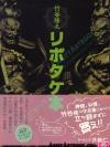 Takayuki Takeya Revotake book revoltech takeya design art