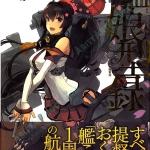 Kantai Collection Kan Musume Catalog