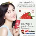 BALANCE C (Collagen) คอลลาเจน ขาว ใส สวย อย่างเป็นธรรมชาติ