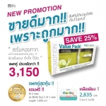 Endocare Value PACK Free EMS Free UMO SOAP 1 ก้อน