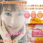 Collagen (Apple Mango Flavor) คอลลาเจนผงรสมะม่วง+เเอปเปิล ผิวพรรณสดใสอ่อนเยาว์ ผุดผ่อง แบบสาวญี่ปุ่น