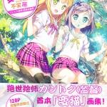 Kantoku - Hentai Ouji to Warawanai Neko art book