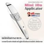 Mini iOn Applicator เครื่องผลักดันสารอาหารสู่ผิวหน้า (สีเทา)