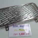 การ์ดหม้อน้ำ Phoenix Ninja 250-300, Z 250 (ใช้ได้กับทุกรุ่น) (ลายPhoenix)