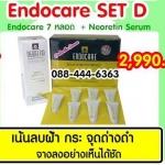 Endocare SET D + Free UMO Soap 1 + FREE EMS