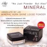 Mineral Aura Shine Loose Powder(ผงแร่หน้าใส)