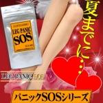 Leg Panic SOS ขาเรียวเล็กลงอย่างเร่งด่วน มีรีวิวเยอะที่สุดในญี่ปุ่น