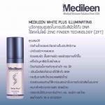 ME04 medileen white plus ลดเลือนฝ้ากระ หน้าขาวกระจ่างใส SALE 67-80%