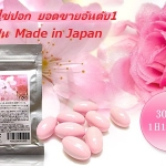 Sakura Rose ผิวขาวดุจไข่ปอก พร้อมตัวหอมกรุ่นน่าสัมผัส