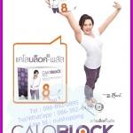 CALOBLOCK PLUS 8 แคโลบล็อค-พลัส 8 อาหารเสริมลดน้ำหนัก จากคุณแหม่ม จินตหรา สุขพัฒน์