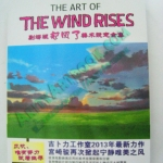 The Art Of The Wind Rises Art Book