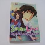 Speed Love รักฉบับด่วนของคุณหนูสุดกวน