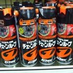 สเปรย์จารบีฉีดโซ่ GZOX JAPAN 420ML
