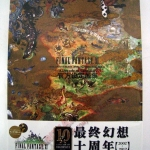 Final Fantasy XI 10th Anniversary Offical Memorial Book