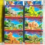 เลโก้ไดโนเสาร์(ราคาสินค้าต่อแผง)