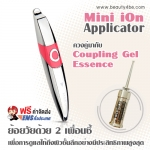 Mini iOn Applicator (สีชมพู) + Coupling Gel Essence 1 เซต (7ขวด)