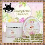 Ginseng Cream Skincare : ครีมโสมจุ๊ iloveskincare ครีมโสมปรับสภาพผิวขาวเนียนใส กระชากผิวคล้ำเสียจากแดด ดำตั้งแต่เกิด ดำพันธุกรรมก็ขาวได้