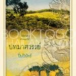 ปทมาศวรรย์ ปิ่นปินัทธ์ ชุดดวงดอกไม้ เขียน สนพ. พิมพ์คำ