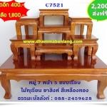 โต๊ะหมู่บูชา หมู่ 7 หน้า 5 แบบเรียบ ไม้ทุเรียน ขาสิงห์ สีเหลืองทอง