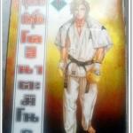 [เล่ม 40] คุณชายพันธุ์โชะ โคฮินาตะ มิโนรุ / YASUSHI BABA