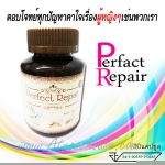 ZD68 ผลิตภัณฑ์อาหารเสริม Perfect RePair ❤ By Rukbeauty 30 แคปซูล