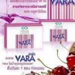 ZD55 Vara วาร่า ผลิตภัณฑ์เสริมอาหาร สารสกัดจากอะเซโรล่าเชอร์รี่ แอล-กลูต้าไธโอน