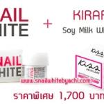 snail white + K.I.S.S whitening-collagen