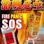FIRE PANIC SOS ตัวเผาผลาญเหมือนไฟเผาผลาญไขมัน