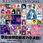 รวมนักวาดญี่ปุ่น ประจำปี 2014