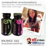 Balance S&D อาหารเสริมลดน้ำหนักที่มาจากสารสกัดธรรมชาติ
