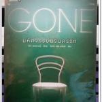 Gone มหัศจรรย์นิรันดร์รัก / ลิซ่า แมคมานน์