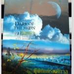 [เล่ม 3] ผู้พิทักษ์รัตติกาล ตอน เงาจันทรา (Dark of The Moon) / Rachel Hawthorne